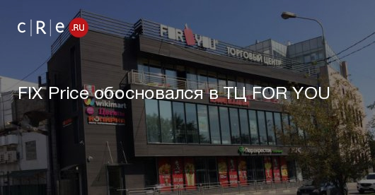d19531583719 FIX Price обосновался в ТЦ FOR YOU - CRE