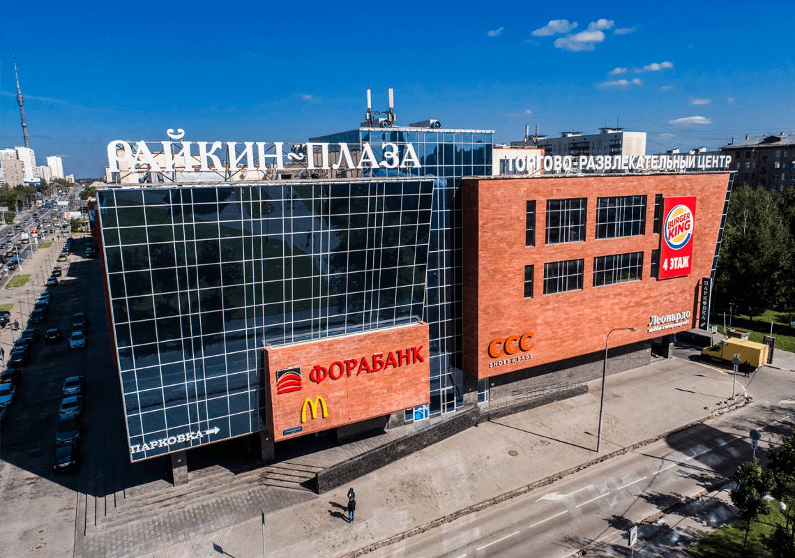 Тц Райкин Плаза Москва Магазины
